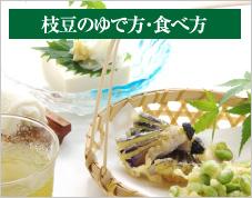 枝豆のゆで方・食べ方