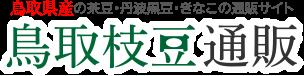 鳥取枝豆通販 鳥取県産の茶豆・丹波黒豆・きなこの通販サイト